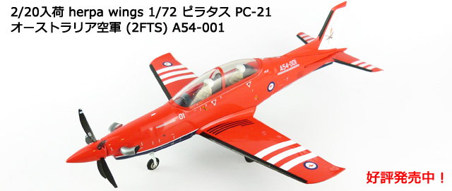 herpa wings 1/72 ピラタス PC-21 オーストラリア空軍 (2FTS) A54-001