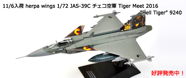 herpa wings 1/72 JAS-39C チェコ空軍 Tiger Meet 2016