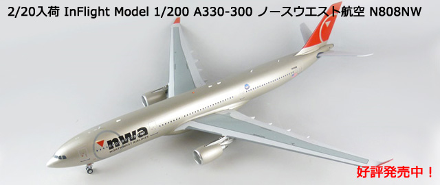 InFlight Model 1/200 A330-300 ノースウエスト航空 N808NW with stand