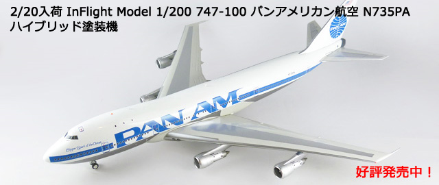 InFlight Model 1/200 747-100 パンアメリカン航空 N735PA ハイブリッド塗装機 with stand